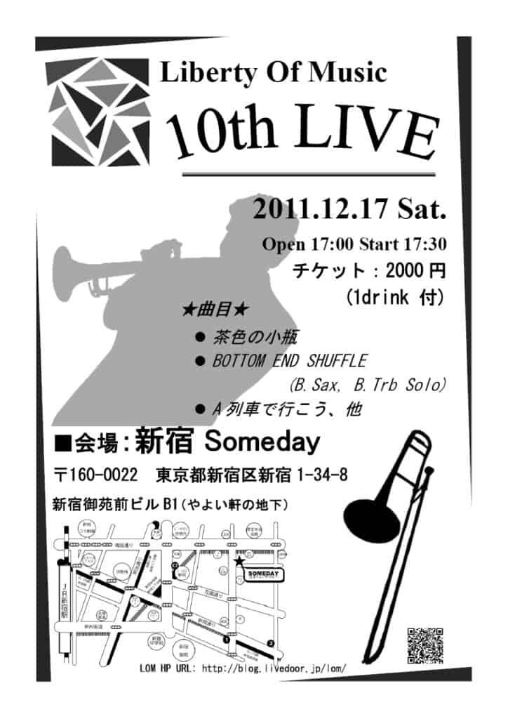 2011年12月17日 第10回定期ライブ