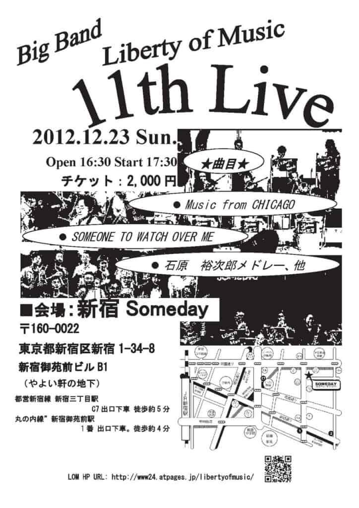 2012年12月23日 第11回定期ライブ