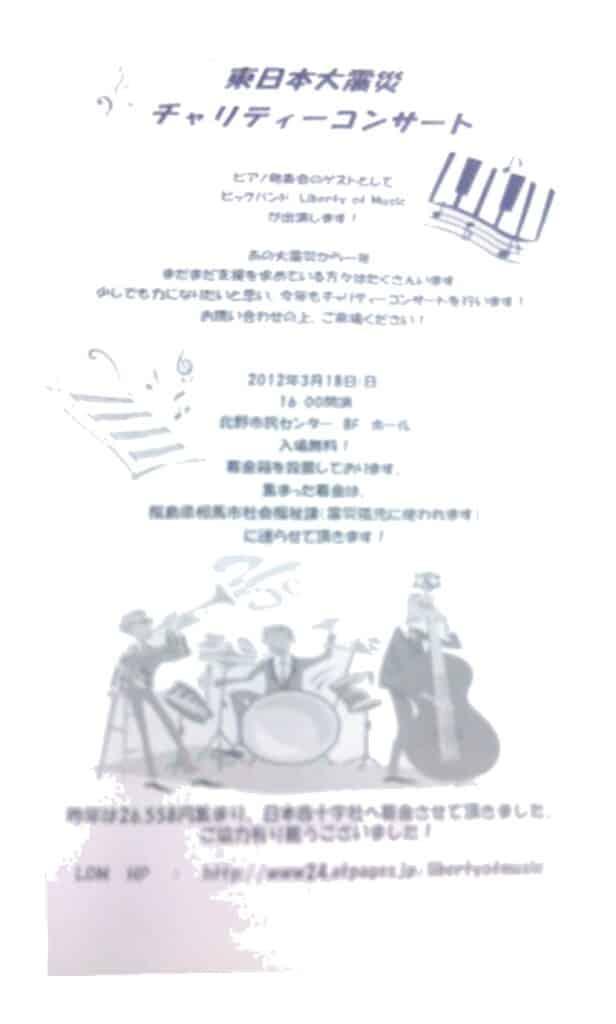2012年3月18日 チャリティーコンサート